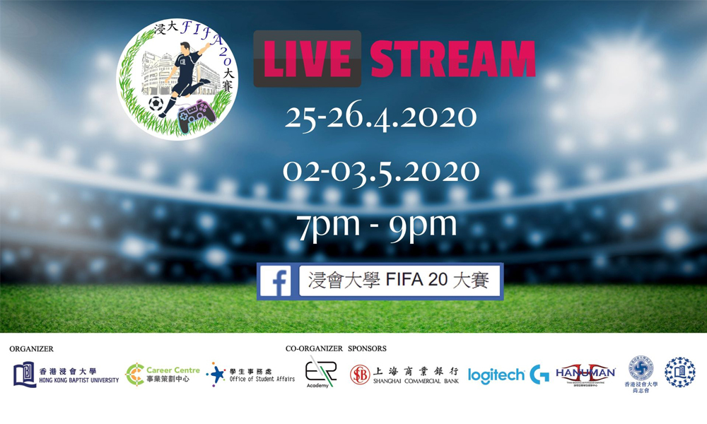 HKBU FIFA 20 Online Tournament - Live Stream