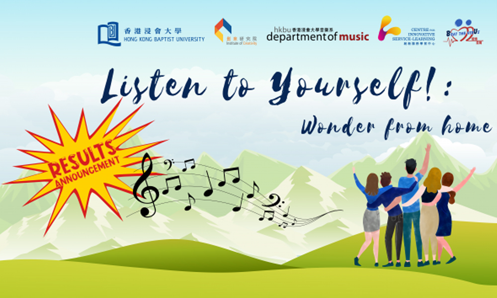 "Results announcement of ""Listen to Yourself: Wonder from Home"" - Creative expression competition"